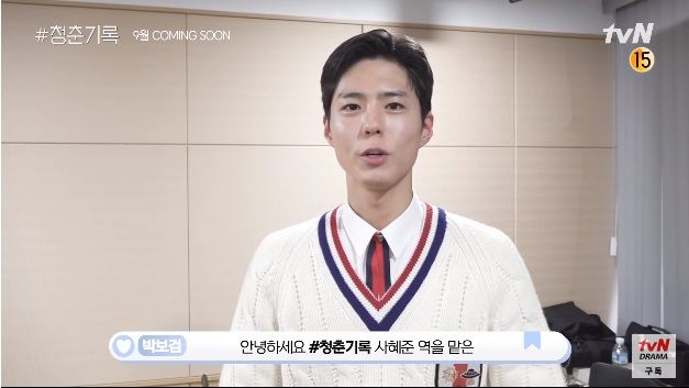 VOH-park-bo-gum-trong-teaser-record-of-youth-8